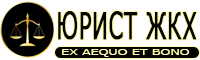 Юридическая компания «Юрист ЖКХ» Логотип